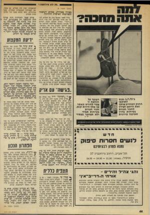 העולם הזה - גליון 1974 - 2 ביולי 1975 - עמוד 44 | ״זה לאמ׳ לחמה! ״ 1x8 אתה מחכה? (המשך מעמוד )9 כצורה מסודרת, במלוא העוצמה ובשליטתו האישית ההדוקה. מייד לאחר שקיבל ברן, או החליט, לתקוף את איזור הפירדאן, היה