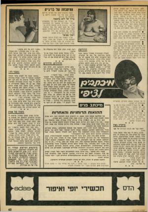 העולם הזה - גליון 1974 - 2 ביולי 1975 - עמוד 45 | פעם, כשיהיה לי זמן ומקום, אכתוב דיסרטציה על הנושא ״איך לכתוב מיכ־תביס שלא תקבלו עליהם אף פעם תשובה.״ בניסיון הקצר שרכשתי כבר במדור זה, אני יכולה להריח מרחוק