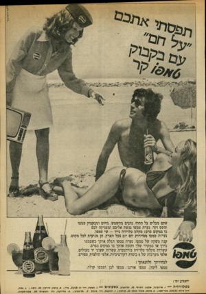 העולם הזה - גליון 1974 - 2 ביולי 1975 - עמוד 5 | ׳אתם מבלים על החוף, נהנים מהשמש, מהים ומבקבוק טמפו תוסס וקר. נערת טמפו נגשת אליכם ומעניקה לכם בו במקום פרם: מקלט טלויזיה נייד -שי טמפו. נערות טמפו מסיירות יום
