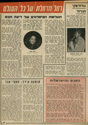 העולם הזה - גליון 1974 - 2 ביולי 1975 - עמוד 51 | גורודצקי הגדול זו היוגה המסיבה בהא־הידיעד, שחת־קייומה בשנה האחרונה ברחבי תל־,אביב רבתי, אם לא ברחבי הארץ בכלל. זה מתחיל ב״ימי לא היה שם?״ אז דיציה תפס ובעלה
