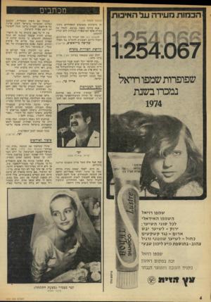 העולם הזה - גליון 1974 - 2 ביולי 1975 - עמוד 6 | מכת בי ם (המשך מעמוד )4 חן מוערכות בסכומים המעוררים גיחוך. אנא עירכו כתבה בנושא, והעלו את בעיית אלפי המישפחות הנגזלות ללא יכולת להתגונן. להעולם הזה ההד הגדול
