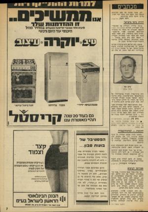 העולם הזה - גליון 1974 - 2 ביולי 1975 - עמוד 7 | מכתבים לכן, אינני מבינה מה טעם הקדשתם לסיפור הזיה, שבבר אינו אומר דבר לאיש, כל־־כד הרבה מקום בעיתונכם. רחלזהבי, תל-אביב לחמת ערבי בישראל בנימה שלילית השוללת את