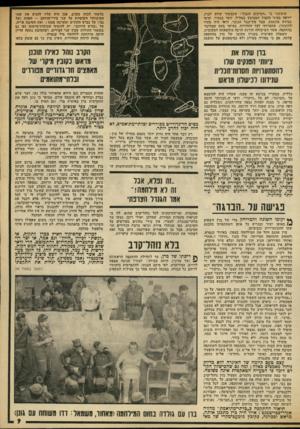 העולם הזה - גליון 1974 - 2 ביולי 1975 - עמוד 9 | חוששני כי ״המיקום הנכון״׳ שקבעתי קודם לברן, ייראה בעיני הקצין הממוצע בצד,״ל, זוטר כבכיר, קדמי במידה מוגזמת. אבל פזן־זנגר הנזכר, ודאי היה מעיר (לחובתי) ,שהפרזתי