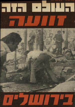 העולם הזה - גליון 1975 - 9 ביולי 1975