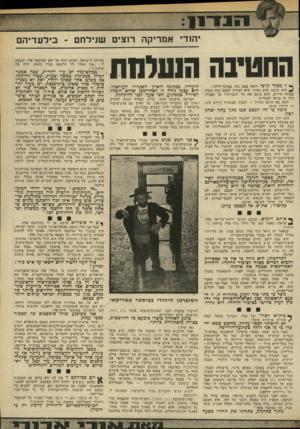 העולם הזה - גליון 1975 - 9 ביולי 1975 - עמוד 11 | ך• אותם הימים, שבהם הגיעו דיווחי־עריקה אלה, 4קראתי מאמר קטן של ידידי מתי פלד בירחון ניד אוטלוק. … אפשר היה לחשוב שזכיתי ביחס מייוהד. עד שבאה פרשת מתי פלד•