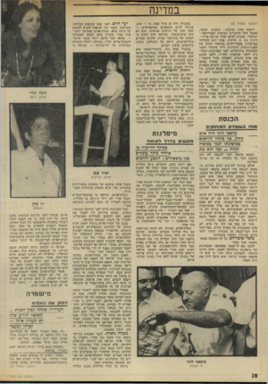 העולם הזה - גליון 1975 - 9 ביולי 1975 - עמוד 28 | הקומוניסטית הישראלית (מק״י) ,ותנועת תכלת־אדום. … תכלת־אדום, שידעה כי במיפקד־זזברים תקבל מק״י לא יותר מ־^,ס 20 מן הקולות, סירבה לשריין לה ^.ס 40 לפחות, כתביעת