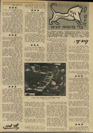 העולם הזה - גליון 1976 - 16 ביולי 1975 - עמוד 4 | שיגעון פרטי אחר שלי נוגע לעיטורים. עוד ב־ ,1948 בשדות פלשת, השתכנעתי כי הענקת אותות־הצטיינות, לחיילים המגלים אומץ־לב בלתי־רגיל בקרב, אינה רק תביעה של צדק, אלא