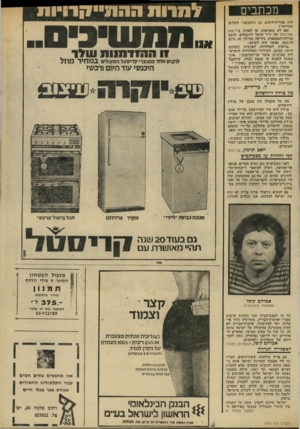 העולם הזה - גליון 1976 - 16 ביולי 1975 - עמוד 7   ירושלים היא עיר המייו־שבת על־בני שני עמים: יהודים וערבים. … ירושלים מחולקת על-ידי מחסום לאומי־תרבותי: שני עמים בעלי דת, שפה, מסורת, ושאיפות לאומיות מנוגדות.