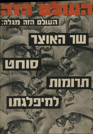העולם הזה - גליון 1977 - 23 ביולי 1975 - עמוד 1 |