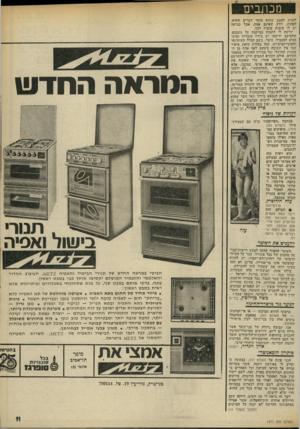 העולם הזה - גליון 1977 - 23 ביולי 1975 - עמוד 11 | הנוראה החדש .תנורי שוד ואסיר. הביטי במראה החדש של תנורי הבישול והאפיה 4£12ן. העיצוב ההדור והאלגנטי והתגמיר המושלם יקסימו אותך כבר במבט ראשון. עתה, בדקי אותם
