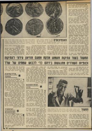 העולם הזה - גליון 1977 - 23 ביולי 1975 - עמוד 13 | פקחי אגף דהעתיקות. בארץ לא קיים תקן אפילו למפקח ימי אחד, לצוללן יחידי שיוכל ללכוד שודדי־עתיקות מהים בשעת מעשה. פקחי אגף־העתיקות, האחראים על שמי רת אתרים