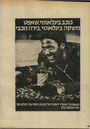 העולם הזה - גליון 1977 - 23 ביולי 1975 - עמוד 18 | כוכב בינלאומי שאפט משקה בינלאומי,בירה מכבי העולם הזה