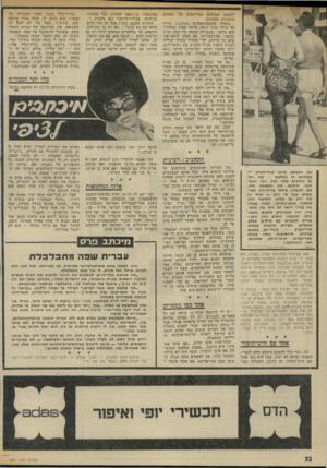 העולם הזה - גליון 1977 - 23 ביולי 1975 - עמוד 32 | מתייחסים לחשוב שכולכם ברצינות מזעזעת. ״מאחר שהסטטיסטיקה ( שובי מורה על עודף במין היפה, הייתי סמוך ובטוח,״ הוא כותב ,״שבמידה שחלה על המין הנ״ל ,בושה׳ בהתקשרותו
