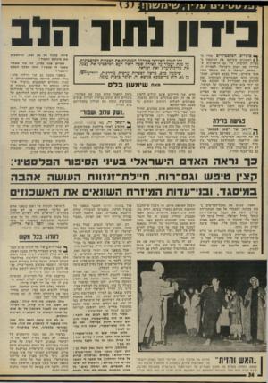 העולם הזה - גליון 1977 - 23 ביולי 1975 - עמוד 34 | 1/1נ 1עדין, שי מ שון! בידון ו הון הרב סופרים הפלסטיניים שהיו ה ן ) ראשונים ששיקפו את הסיכסיוך ב ספרות הערבית, היו גם הראשונים ש החדירו את דמות הישראלי לספרות