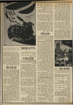העולם הזה - גליון 1977 - 23 ביולי 1975 - עמוד 35 | הלבנוני הסופר נוקט דומה גישה של סוהייל אידרים במחזהו פרח דם. כאן יש לפחות שתי דמויות, המגלמות את השלילה ש בי שר אלי: הקצין גס־הרוח והטיפש, והחיילת ראשל, זונה