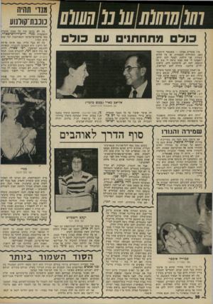 העולם הזה - גליון 1977 - 23 ביולי 1975 - עמוד 38 | כוכבת־קולנוע נכתב כו ל תחת! ע כו ל איד אומרים אצלנו — כשגגמר תישעה־באב, מתחילות השמחות. אז על שלוש שמחות אני הולכת לבשר לכם היום, ותאמינו לי שזה ממש עושה לי