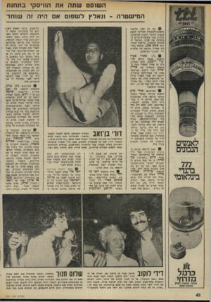 העולם הזה - גליון 1977 - 23 ביולי 1975 - עמוד 42 | השופט שתה אח הוויסקי בתחנת המישטרה -ונאלץ לשפוט אם היה זה שוחד תל-אביב. במשך בחמש שעות ישב בר במכוניתו, מצפה ל- רובינסון, ולשווא. לפתע נעצ רה לי דו ניידת, ואחד