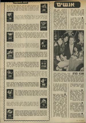 העולם הזה - גליון 1977 - 23 ביולי 1975 - עמוד 43 | א 1ש*ם ש׳נומגו שתיתי בעת ביקורי לגני חצי שנת במישטרת תול־ברם, הוא הבקבוק שעליו אני שופט אותך עכשיו 1״ השיב לו השוטר מנצור :״כבוד השופט, יש לשער שזה אותו