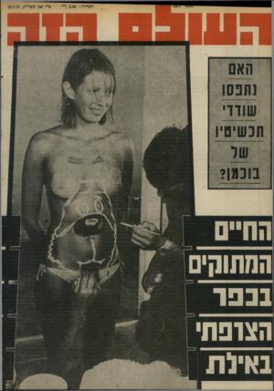 העולם הזה - גליון 1977 - 23 ביולי 1975 - עמוד 44 | המחיר 5.00 :ל״י בכפר הצרפתי ט״ו אב וזשל״ה23.7.75