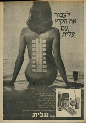 העולם הזה - גליון 1977 - 23 ביולי 1975 - עמוד 5 | קפה קר, קפד, קפוא של עלית בקיץ הרום של ישראל, סירופ שוקולד להכתיר את מלכת הגלידה. ורולית של עלית שהולכת עם זה וגם עם׳ זה ועם עוד הרבה דברים. וכך מעניקים לך משב