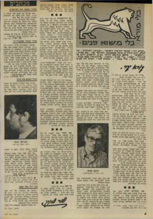 העולם הזה - גליון 1977 - 23 ביולי 1975 - עמוד 6 | כותב מפיס : יצחק רבץ מינה שני גנרלים כיועציו. אלי תבור יצא בוויכוח גנראלי עם אורי אבנרי. … נודע לי שהמישהו הזה הוא אלי תבור בכבודדובעצמו. … אבל הוויכוח הוא
