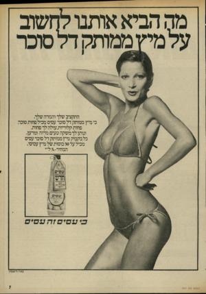 העולם הזה - גליון 1977 - 23 ביולי 1975 - עמוד 7 | מההביאאותנולחשוב ממתזשדלסוס־התקציב שלך והגזרה שלך. כי מיץ ממותק דל סוכר עסיס מכיל פחות סוכה פחות קלוריות,עולה לך פחות, ונותן לך משקה טעים מרוה ומרען. כל בקבוק