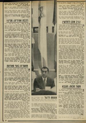 העולם הזה - גליון 1977 - 23 ביולי 1975 - עמוד 9 | נית וחברתית, בכיוון השמאלי, הורחק מן ה־שידווון. $כמישור הסוציאלי מתבצע תהליד מקביל. אך יש במצריים כוה מאורגן אהד, שהוא — כסופו של דבר — מקור כל העוצמה הפו