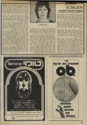 העולם הזה - גליון 1978 - 1 באוגוסט 1975 - עמוד 10 | או־? ,באוד או מועצה להגנה לאומית גורשה להגיב על הראיון המייוחד שערך אלי תבור לעיתונאי אורי דן (העולם הזה .)1974 יש משמעות מייד חדת לראיון זה׳ 9אחר שהוא הוכתר