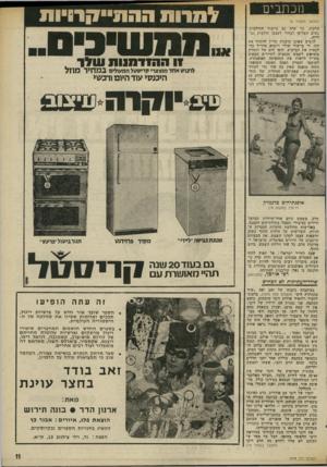 העולם הזה - גליון 1978 - 1 באוגוסט 1975 - עמוד 11 | מכתבים (המשך מעמוד )8 הלקוח. כך קרה גם בייצור החולצות. נשים העדיפו לבחור לעצמן חולצות גבריות. לנשים שאינן מוכנות עדיין לח־שוף את חזן, די בייצור שולי וייבוא
