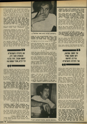 העולם הזה - גליון 1978 - 1 באוגוסט 1975 - עמוד 13 | שנדמה להם שהמצב בדיוק הפוף, שהשמאל שולט ככלי-התיקשורת, שחתבוסתניס רובצים בטלוויזיה וברדיו, שיש להם שם ביטוי מעבר לכל פרופורציה. איד אתה מסביר את הדבר המוזר הזה