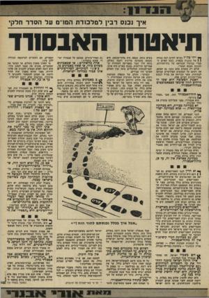 העולם הזה - גליון 1978 - 1 באוגוסט 1975 - עמוד 15 | איך נכנס רבין ל מלכוד ת המו׳־מ על הסדר חלקי תיאטחן האבסורד ך* ייליי צ ח ״ י: נקראו לקיים רמה גבוהה 1 1של כוננות צבאית, נוכח האיום המצרי בביטול. המנדאט של