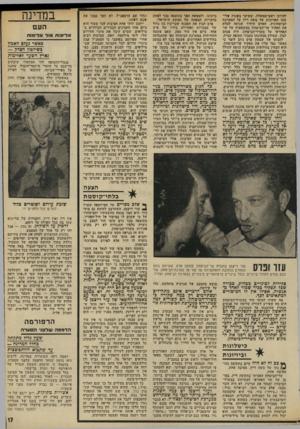 העולם הזה - גליון 1978 - 1 באוגוסט 1975 - עמוד 17 | בני פלד הוא בן טיפוחיו של עזר וייצמן בחיל־ד,אוויר. … אלה הצטרף בשבועות האחרונים אלוף (מיל ).עזר וייצמן, לשעבר מפקד חיל-האוויר וראש אג״ם במטכ״ל. … לא כמעט גרמה