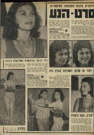 העולם הזה - גליון 1978 - 1 באוגוסט 1975 - עמוד 23 | ליונרית בזנות המצאתה המי סח רי ת : ההפלות, המבוצעות בשיטת הוואקום, עולות :יו 90 דולר (בהרדמה מקומית) ל־ 120 דולר בהדרמה מלאה) .ניתוח־אף עולה כ* 500 דולר,