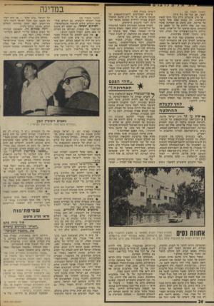 העולם הזה - גליון 1978 - 1 באוגוסט 1975 - עמוד 24 | (המשך מעמוד )21 ראשי, אם עבר את גיל ד•75-. אך הרב אונטרמן סירב בכל תוקף לצאת לגימלאות. רק בשגת 1966 החל הדבר על פרישה. הוא ביקש מן המדינה פיצוי בסך 100 אלף