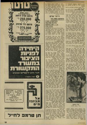 העולם הזה - גליון 1978 - 1 באוגוסט 1975 - עמוד 25 | שינוי הדראסטי ב״אמצעי התקשורת״ המצריים׳ ברור כי מצריים מתרחקת מן השלום. זוהי מסקנה מעניינת. אולם אין בידיעה שמץ של אמת.מסע לאומני־־ניצי. הידיעה כולה היא בדותה