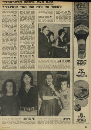 העולם הזה - גליון 1978 - 1 באוגוסט 1975 - עמוד 26 | בי אטהקלארספלד ל ס טו ר על לחיו של הנר• קיסינג׳ר* 1בעת ראיון שהעניקה לדודו טופז, גזכרה ציידת־הנאצים הגרמניה, ביאטה קלארפפלד, בסטירת־הלהי ה־מפורסמת שהעניקה לפני