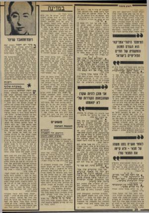 העולם הזה - גליון 1978 - 1 באוגוסט 1975 - עמוד 28 | ראיון מיוחד (המשך מעמוד )13 השכלה והחינוך ויודעי־חשפה, ודאי שלא. וגם אץ בכך פלא. אנחנו חברה שחיה בעיות־יסוד בצורה החריפה ביותר. איננו חיים בעיות שוליות. המנייה