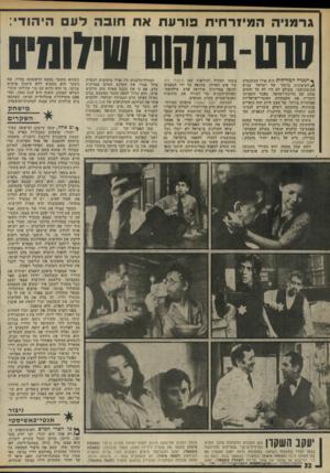 העולם הזה - גליון 1978 - 1 באוגוסט 1975 - עמוד 32 | גר מני ה ה מידרחי ת פו רעתאת חו בהלעם היהודי: 0ש1-חקוס סוידוסיס * רמכיה!המזרחית היא אולי המתנגדת ^ הקיצונית ביותר של ישראל בגוש הקומוניסטי. מעולם לא היו לה כל