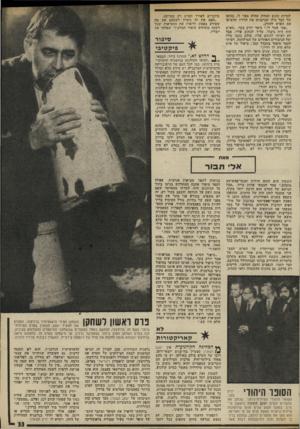 העולם הזה - גליון 1978 - 1 באוגוסט 1975 - עמוד 33 | למרות עונש המוות שהיד. צפוי לו. בסופו של דבר בילו הגרמנים את הרדיו והוציאו את האיש להורב. ״אבי אמר לי,״ ׳סיפר יורק בקר ,״האיש הזה היה ביבור. עליך לכתוב עליו.
