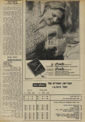 העולם הזה - גליון 1978 - 1 באוגוסט 1975 - עמוד 36 | במדינה (המשך מעמוד )29 גן. בחיפוש בכליהם לא נמצא כיל דבר חשוד. למרות זאת נעצרו השניים .״מה זה פה? בשביל מה עוצרים אותנו?!״ התמרמרו. הם לא ידעו שתיאורם הלם