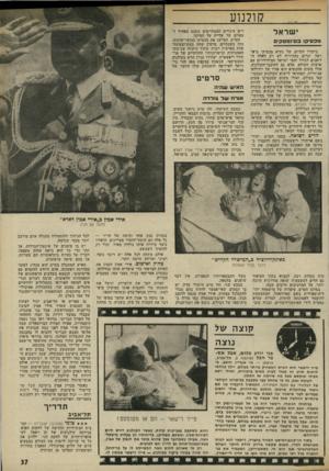 העולם הזה - גליון 1978 - 1 באוגוסט 1975 - עמוד 37 | קולנוע ישראל מ 3סיד,ו ב סיו ^ ט קי ם ביקורו הקרוב של נשיא מכסיקו ביש־ראל, יגרום נחת־רוח לא רק לאלה הדואגים לגורל יחסי ישראל המידרדרים עם ארצות העולם, אלא גם