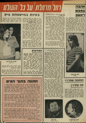 העולם הזה - גליון 1978 - 1 באוגוסט 1975 - עמוד 41 | ראשון קוראים לו אוסקר סידדנסקי, אבל כולם מכירים אותו בשם אוסי. הוא כזד. מין שובב, עם לב־זהב. תמיד מוקף התיבות, מלך כל המסיבות ותושב קבוע של הגלריה הקטנה