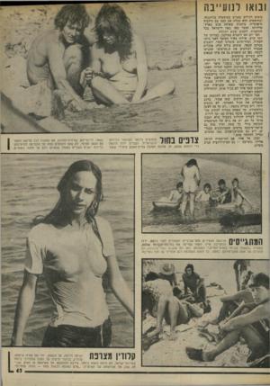 העולם הזה - גליון 1978 - 1 באוגוסט 1975 - עמוד 43 | ובואו דנועייבה בימים רגילים כמגיש במיסעדה בדיזנגוף, ובחופשות הוא סבלה את ומנו עם סילביה היפהפייה, גרמניה שאותה פגש בארץ־ מולדתה ואשר מאז באה לישראל בכל