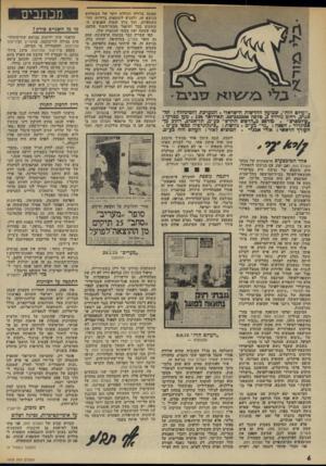 העולם הזה - גליון 1978 - 1 באוגוסט 1975 - עמוד 6 | כמה צוללנים ותיקים, בעלי עבר קרבי, שהעניין כואב להם, ניסו להזעיק את כל הגורמים פדי למנוע ולהפסיק את שוד העתיקות מתחת לפני המים. … שוד העתיקות מהים הוא עסק