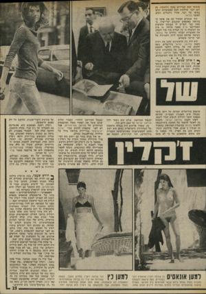 העולם הזה - גליון 1979 - 6 באוגוסט 1975 - עמוד 25 | מדי פעם היתה פושטת בירושלים שמועה על רומן סוער שמנהל איש האמנות המבריק, שהיתה מספקת חומר רכילות לנשות העיר לשנה. … אז איך מגיע בחור עם ייחוס כזה לסיפורי