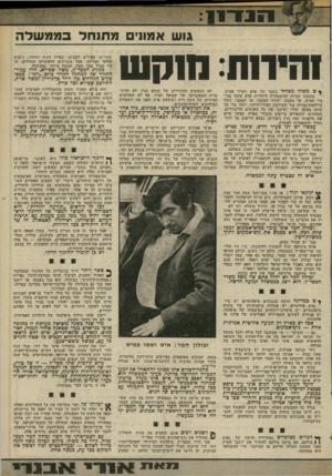 העולם הזה - גליון 1980 - 13 באוגוסט 1975 - עמוד 11 | זבולון המר אינו עוכר מגוש־אמונים לממשלת רבין. … זבולון המר: איש ושמו פטיש כנסת. … עם הצטרפותו של השר זבולון המר לממשלה, קרה בה משהו.
