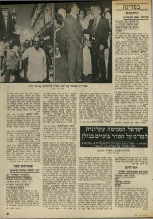 העולם הזה - גליון 1980 - 13 באוגוסט 1975 - עמוד 21 | הוא חותר לרשת את מקומו של ולארח אישיות שרק שעות ספורות קודם קורם ואלדהיים כמזכיר האו״ם, כאשר לכן התחבקה בפומבי עם מנהיג אש״ף זה יסיים את תקופת כהונתו בעוד