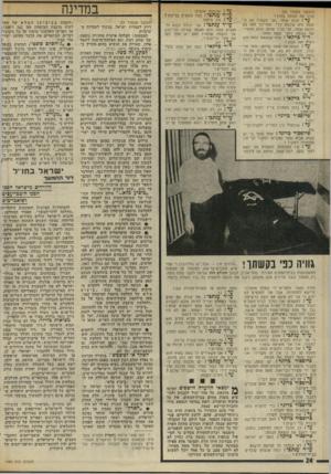 העולם הזה - גליון 1980 - 13 באוגוסט 1975 - עמוד 24 | . • הנוסח הישראלי, שעליו לוחמים שליחי ישראל כאריות בכל הזדמנות, הוא ״חוזה־שלום שיתבסס על החלטת מו- עצת־הביטחון 242״ (ומאז המילחמה, גם ההחלטה .)338 כלומר: