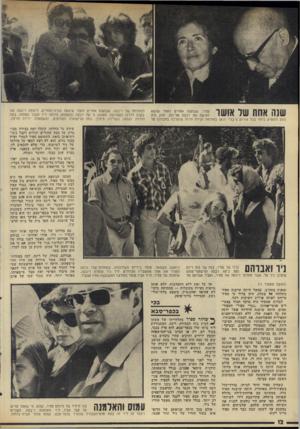 העולם הזה - גליון 1981 - 20 באוגוסט 1975 - עמוד 12 | שנה אחת של אושר נוהג להופיע ביחד בכל אירוע ציבורי (כאן בפתיחת ועידת חרות שנערכה בחברון) עד למחלתה של ריבקה. שבועות אחדים לאחר שיצאה מבית־החוליס, ליוותה ריבקה