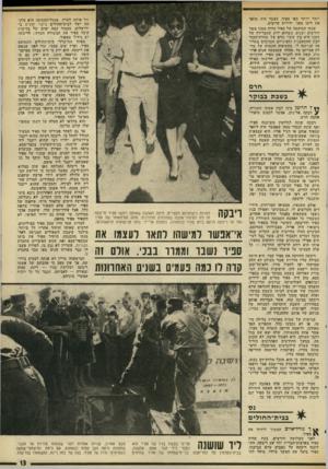 העולם הזה - גליון 1981 - 20 באוגוסט 1975 - עמוד 13 | יותר ויותר בסי ספיר, כאשר היה שוסו את ליבו בפני ידידים קרובים. שנתו המועטה של ספיר נדדה ממנו משך חודשים ושנים, כשהוא יודע שהברירה של חתנו היא בין עינוי נורא של